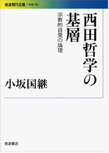 西田哲学の基層――宗教的自覚の論理 (岩波現代文庫)の詳細を見る