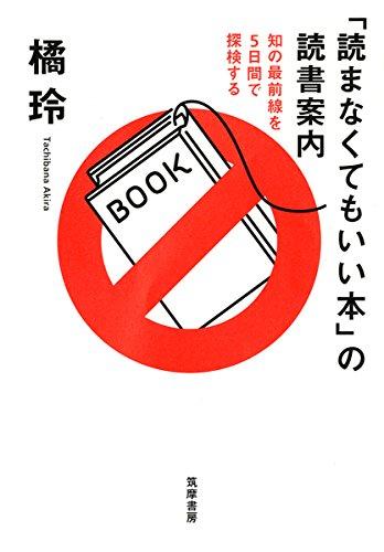 「読まなくてもいい本」の読書案内:知の最前線を5日間で探検する (単行本)の詳細を見る