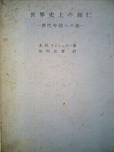 世界史上の円仁―唐代中国への旅 (1963年)