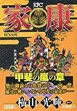 家康 5 (プラチナコミックス)