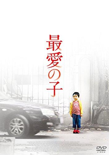 最愛の子 [DVD]
