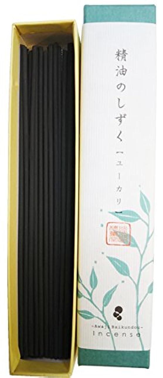 刺激する決定的ペン淡路梅薫堂の煙の少ないお香 精油のしずく ユーカリ (9g)