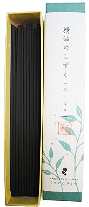 カスケードタバコ静める淡路梅薫堂の煙の少ないお香 精油のしずく ユーカリ (9g)