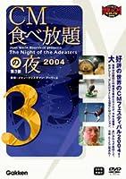 CM食べ放題の夜 第3部 世界CMフェスティバル2004 [DVD]