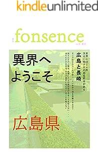 季刊 fonsence  vol.6 夏至: 異界へようこそ広島県 季刊 fonsence vol.5 春分