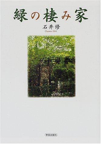緑の棲み家の詳細を見る