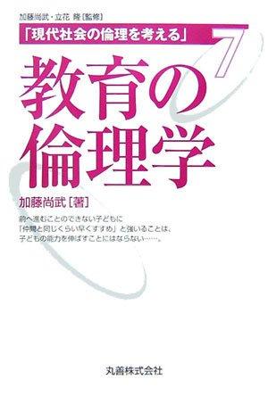 現代社会の倫理を考える・第7巻 教育の倫理学 (現代社会の倫理を考える (7))