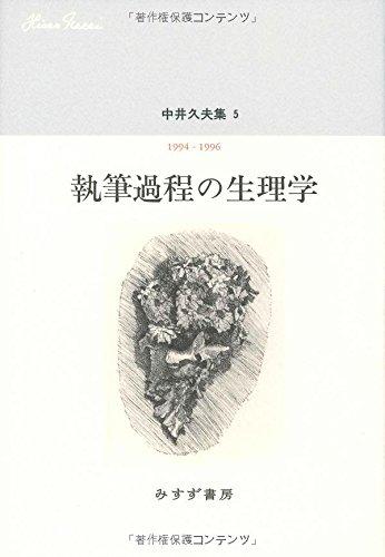 [画像:中井久夫集 5 『執筆過程の生理学――1994-1996』]