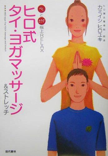 ヒロ式タイ・ヨガマッサージ&ストレッチ―心とカラダ極上RELAX