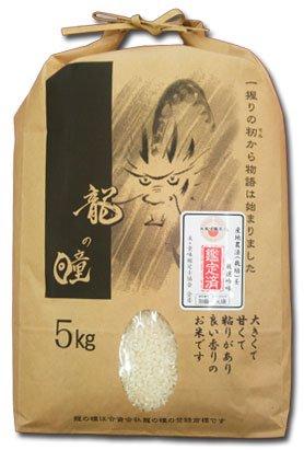 龍の瞳 いのちの壱 平成29年産 白米 (5kg)