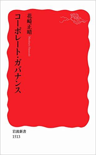 コーポレート・ガバナンス (岩波新書)の詳細を見る