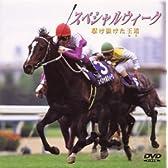 スペシャルウイーク 駈け抜けた王道(みち) [DVD]