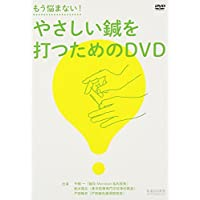 DVD>もう悩まない!やさしい鍼を打つためのDVD (<DVD>)