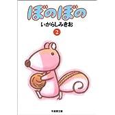ぼのぼの (2) (竹書房文庫)