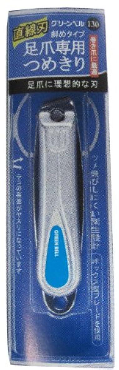コンパニオンスピーチホイッスル足爪専用つめきり 直線刃 斜めタイプ NC-130