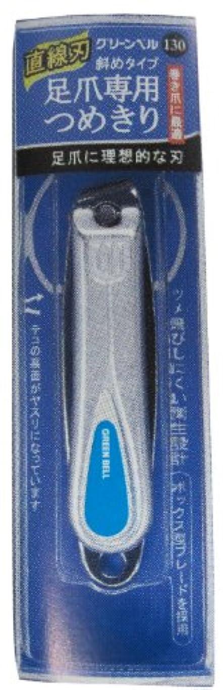 苗任命する木製足爪専用つめきり 直線刃 斜めタイプ NC-130