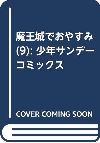 魔王城でおやすみ(9): 少年サンデーコミックス