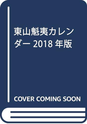 東山魁夷カレンダー2018年版 ([カレンダー]) 発売日