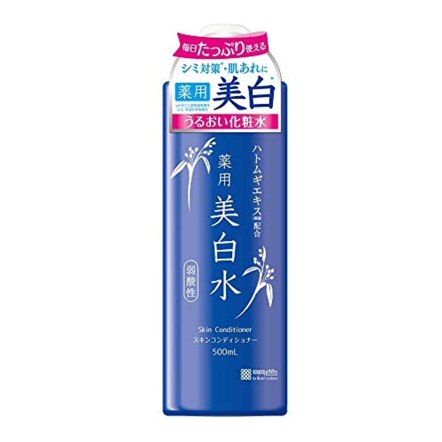 名誉バレルすき雪澄 薬用美白水
