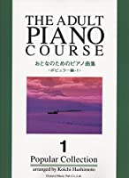 おとなのためのピアノ曲集〈ポピュラー編:1〉
