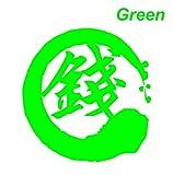 錢2 緑 カッティングステッカー ウォールステッカー ステッカー シール 銭湯物語 銭形警部
