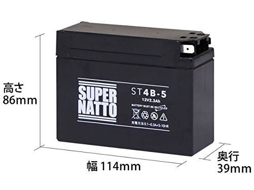 SUPER NATTO / ST4B-5 (YT4B-BS GT4B-5 FT4B-5互換) バイク用バッテリー シールド型 MF( ジョグ アプリオ ビーノ SR400 レッツⅡ セピア ZZ スーパージョグ ZR ) 4B-5