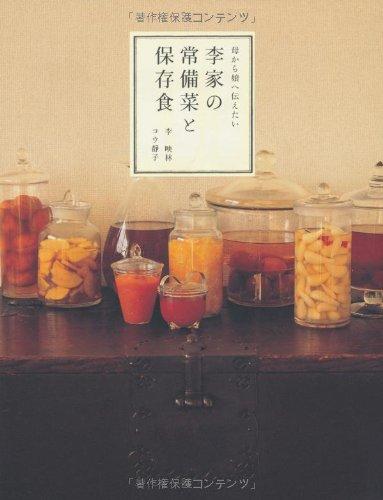 李家の常備菜と保存食の詳細を見る