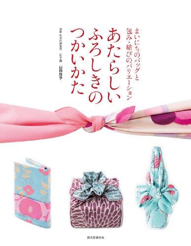あたらしい ふろしきのつかいかた: まいにちのバッグと包み・結びのバリエーションの詳細を見る