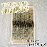 伸ばしエビ (伸ばしエビ ブラックタイガー種13cm・21/25・20尾)
