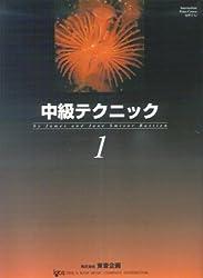バスティン 中級テクニック 1 (日本語版)  WP111J