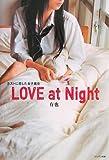 LOVE at Night ~ホストに恋した女子高生~