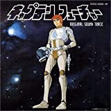 コロムビア・サウンド・アーカイブス キャプテンフューチャー オリジナル・サウント・トラック-完全盤-
