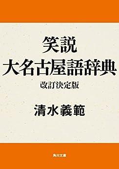 [清水 義範]の笑説大名古屋語辞典 改訂決定版 (角川文庫)