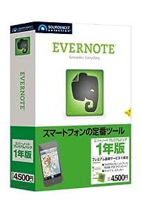 Evernoteプレミアムパック3年版に対する勘違い: …
