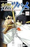剣聖ツバメ 巻の6 (少年チャンピオン・コミックス)