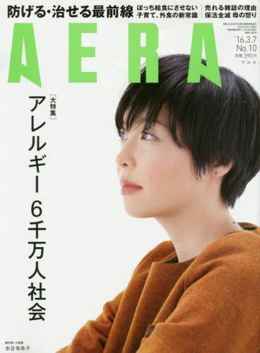 AERA 2016年 3/7 号 [雑誌]の詳細を見る