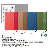 和風和紙製ストラップ留メニューブック(B5 4ページ仕様 増減可)【和-104】