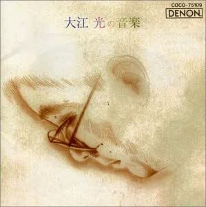大江光の音楽