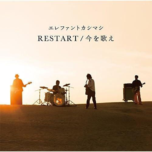 RESTART/今を歌え(初回限定盤)(DVD付)