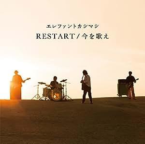 RESTART/今を歌え(初回限定盤)(2CD+DVD付)
