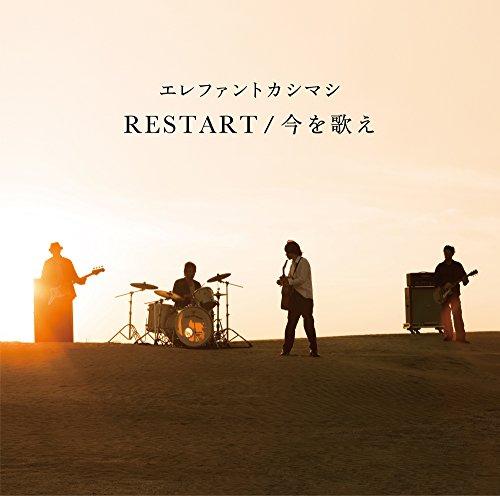 RESTART/今を歌え(通常盤)