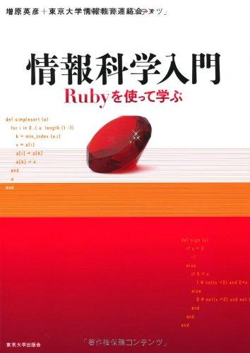情報科学入門―Rubyを使って学ぶの詳細を見る