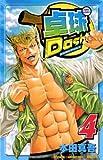 卓球Dash!! 4 (少年チャンピオン・コミックス)
