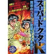 スーパードクターK 麻薬王を捕まえろ!編 (プラチナコミックス)