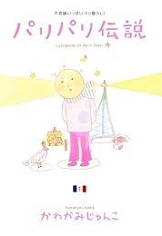 パリパリ伝説 (1) (FEEL COMICS)