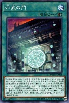 六武の門 ノーマル 遊戯王 デッキビルドパック スピリット・ウォリアーズ dbsw-jp014