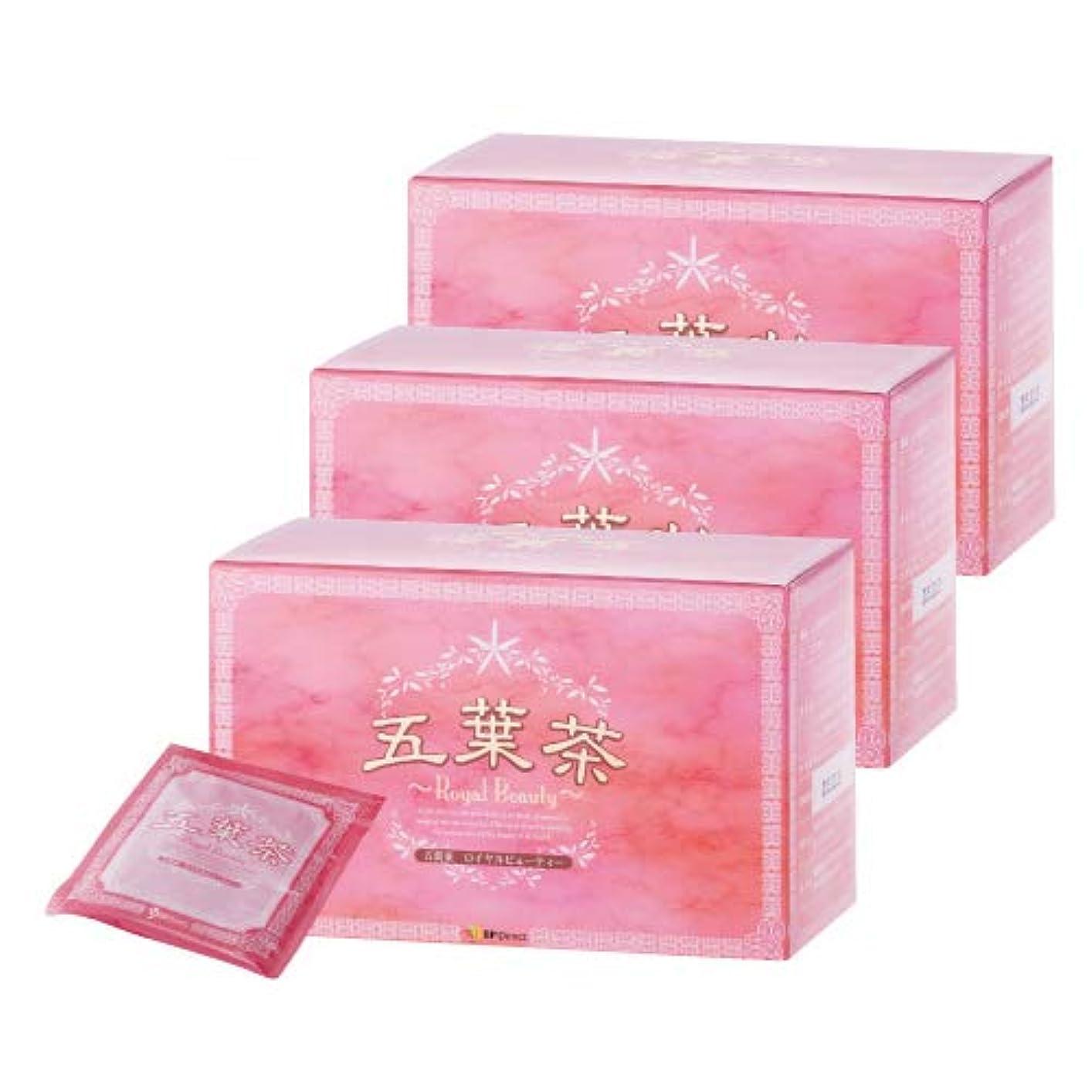 ボックス眩惑する愛する五葉茶ロイヤルビューティー 30包 3箱セット ダイエット ダイエット茶 ダイエットティー 難消化性デキストリン