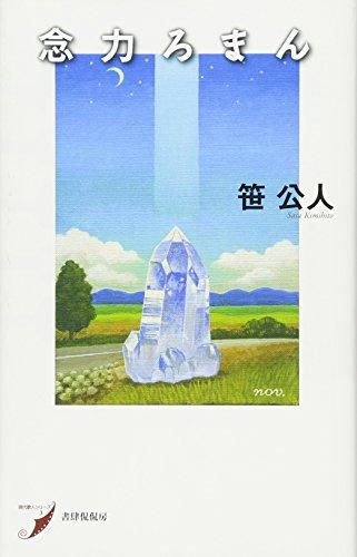 念力ろまん (現代歌人シリーズ)の詳細を見る