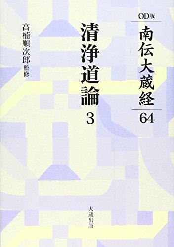 OD>清浄道論 3 (OD版南伝大蔵経)