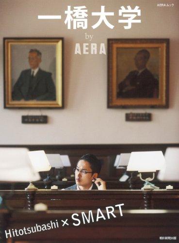 一橋大学 by AERA (AERAムック)の詳細を見る